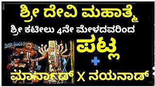 Yakshagana - shri devi mahathme by kateelu 4ne mela, mahisha vadhe