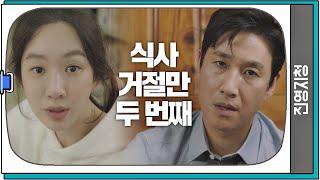 """이선균(Lee Sun-kyun)의 '식사 약속' 모두 거절한 정려원(Jung Ryeo-won) """"전쟁이야♨"""" 검사내전(Diary of a prosecutor) 3회"""