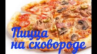 Пицца на сковороде/Рецепт быстрой пиццы с грибами в домашних условиях