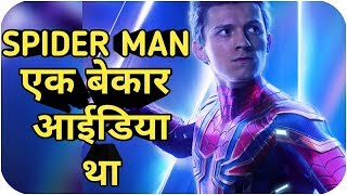 spider man unknown fact, iron spider suit, stan lee idia, marval comics, mcu,