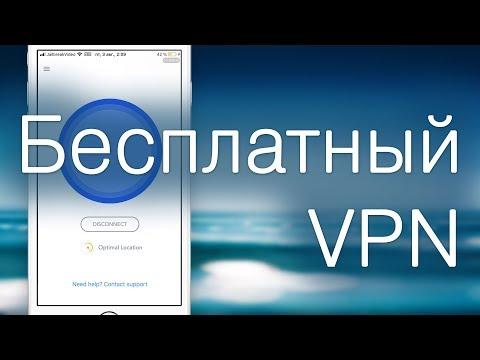 Бесплатный VPN с премиум-доступом