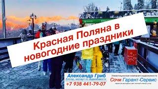 Красная Поляна в Новогодние Праздники недвижимость Сочи