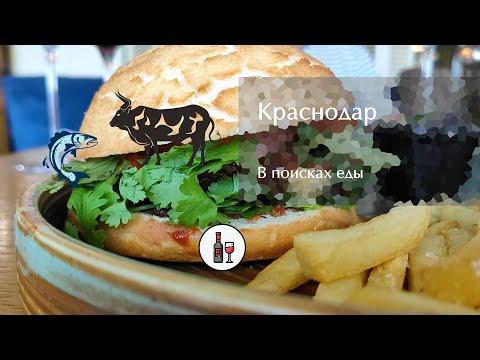 Краснодар: в поисках еды. Сало, харчо, вино, бургеры, тартары, десерты и сыры.