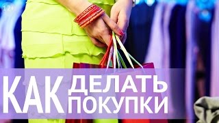 Хороший шопинг: как правильно покупать вещи и сэкономить семейный бюджет. Совет Наталии Правдиной(, 2017-01-31T06:54:14.000Z)