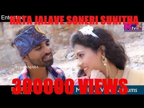 HATA JALAVE SONERO SUNITHA || VIDEO SONG || RTV BANJARA ||