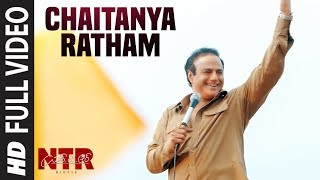 Chaitanya Ratham Full Video Song | NTR Biopic Songs - Nandamuri Balakrishna | MM Keeravaani