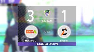 Обзор матча Manzana 2 3 1 Энергия Турнир по мини футболу в городе Киев