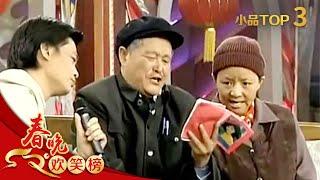 1999 央视春节联欢晚会 小品 《昨天今天明天》 赵本山 | CCTV春晚