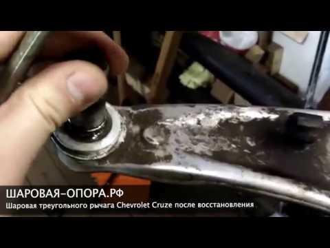 Восстановление шаровой опоры треугольного рычага Chevrolet Cruze