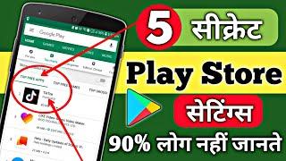 Play Store की 5 गुप्त सेटिंग्स जो आप नहीं जानते !! 5 Play Store Hidden Settings | Hindi Android Tips