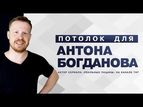 Натяжной потолок в Москве//Отзыв клиента
