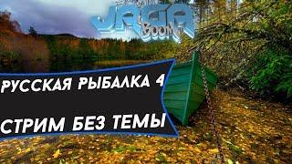 ►Російська рибалка 4.Стрім без теми.Розіграш в описі★™