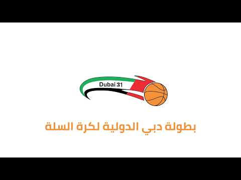 """تابعوا مباراة """"منتخب الإمارات""""و""""نادي بيروت"""" ضمن دورة دبي لكرة السلة مباشرةً على """"مستقبل ويب"""""""