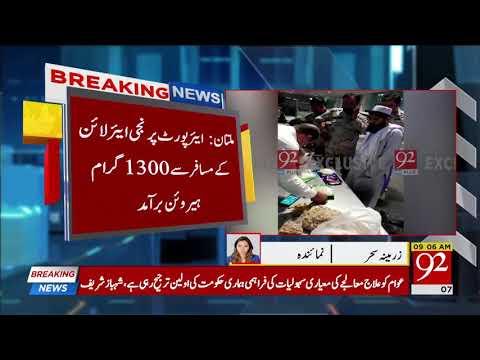 Multan: Drug smuggler arrested at airport - 07 April 2018 - 92NewsHDPlus