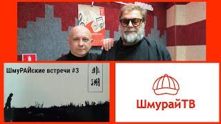 "ШмуРАЙские встречи #3 - ""Аквариум"" и ""Радио Африка"""