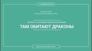 Кинолекторий Аркадия Малера. Фильм Ролана Жоффе