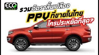 จัดอันดับ-6-รถอเนกประสงค์-ppv-ในไทย-ใครประหยัดน้ำมันมากที่สุด-อิงจาก-eco-sticker