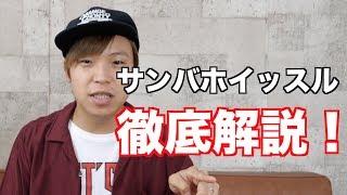 サンバホイッスルのやり方をより細かく解説!! thumbnail