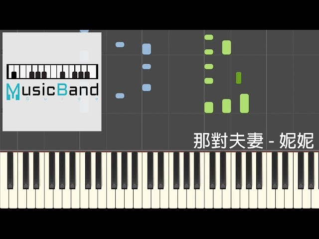 那對夫妻 (黃宇哲 Hubert Ng) - 妮妮 - 鋼琴教學 Piano Tutorial [HQ] Synthesia