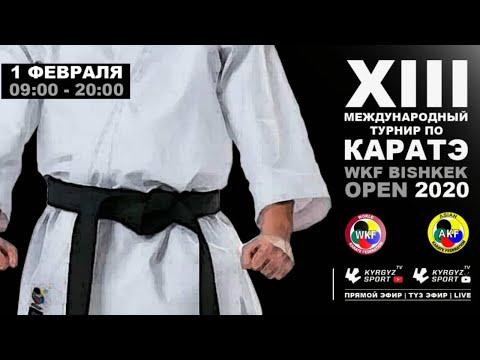 XIII Международный Турнир по каратэ-до «BISHKEK OPEN - 2020» (Ковер №2)