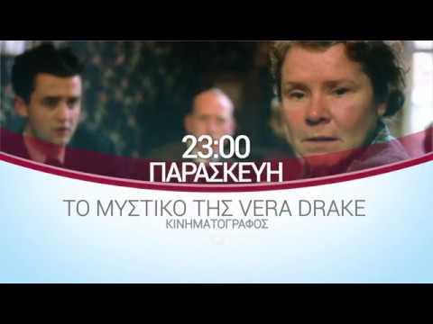 """ΕΡΤ3 - """"ΤΟ ΜΥΣΤΙΚΟ ΤΗΣ VERA DRAKE"""" πολυβραβευμένη δραματική ταινία (trailer)"""