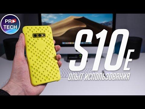 Полный обзор Galaxy S10e: Лучший компактный Android 2019? Опыт использования.