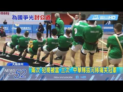20180313中天新聞 爭議判決! 中華男子拔河隊與金牌失之交臂