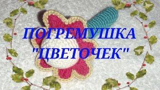 """♚ ♛ ♜ Погремушка """"Цветочек"""", вязаная крючком ♚ ♛ ♜ Knitted rattle ♚ ♛ ♜"""