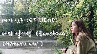 여자친구/gfriend  나의 일기장  Sunshine   Nature Ver. _cover