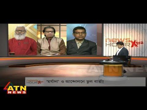 News Hour Xtra - 'মর্যাদা' ও আন্দোলনে ভুল বার্তা! - December 24, 2017