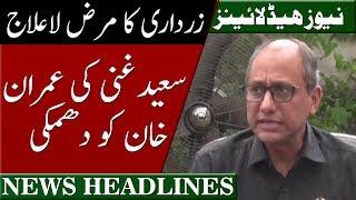 Syed Ghani Blame Imran Khan For Zardari   News Headlines 30 August 2019   Neo News