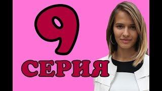Бывшие 9 серия. Анонс на русском языке и дата выхода