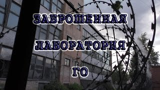 Лаборатория средств ГО. Заброшенная. thumbnail