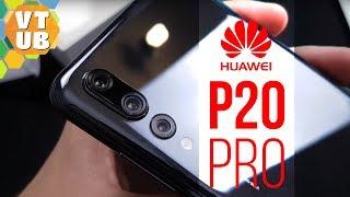 Huawei P20 Pro Розпакування | Комплектація | Перше враження