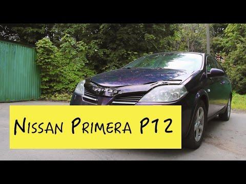 Обзор Ниссан Примера Р12, отзыв о Nissan Primera P12