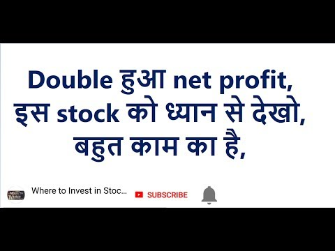 MULTIBAGGER STOCK || Double हुआ net profit, इस stock को ध्या