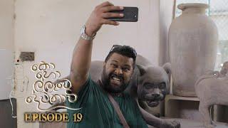 Kohollawe Dewathavi | Episode 19 - (2021-03-08) | ITN Thumbnail