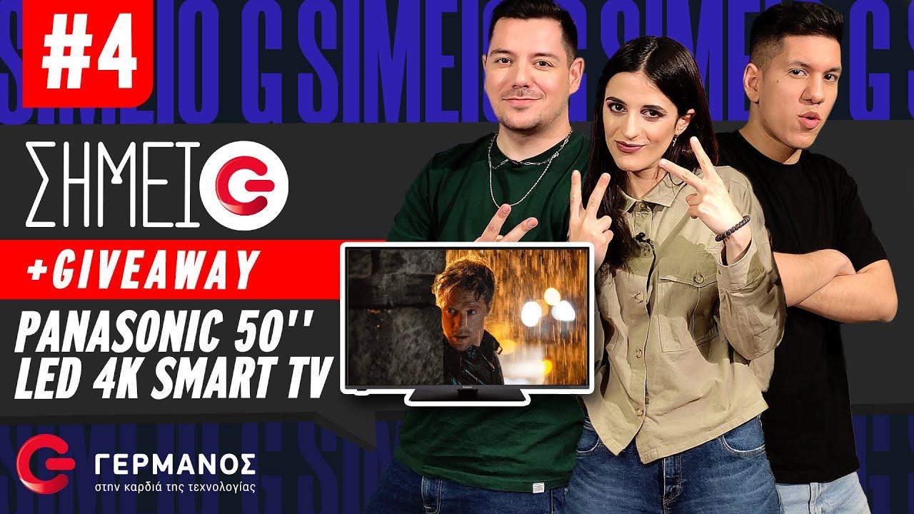 Ο Eponimos καλεσμένος της Zoe Pre! (+PANASONIC LED 4K Smart TV 50'' Giveaway) | Σημείο G Vol.3 επ. 4