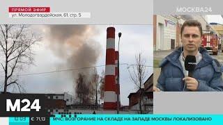 Смотреть видео Площадь пожара на складе со скотчем возросла - Москва 24 онлайн