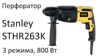 РоботунОбзор: Перфоратор Stanley STHR263K(Видеообзор перфоратора Stanley STHR263K от Роботуна. Смотрим, лайкаем, подписываемся на канал. Здоровая критика..., 2015-05-19T08:11:31.000Z)