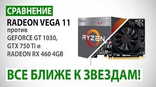 сравнение: Radeon Vega 11 против GeForce GT 1030, GTX 750 Ti и Radeon RX 460 4GB