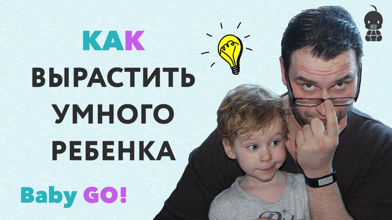 Как воспитать ребенка умного