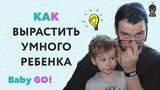 кАК ВЫРАСТИТЬ УМНОГО РЕБЕНКА. Топ 8 советов, как воспитать ребенка умным. Раннее развитие детей