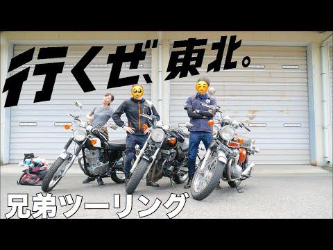 【頑張った】東京⇔福島 約700kmのロンツーにSR400で参戦したよ【三兄弟】