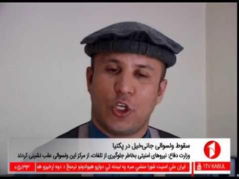 Afghanistan Dari News 25.07.2017 خبرهای افغانستان