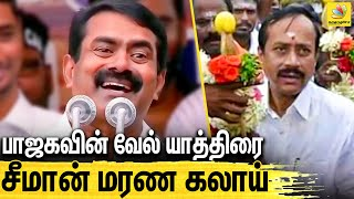 Seeman Latest Speech | Vel Yathirai, BJP
