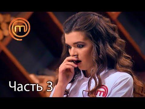 МастерШеф. Сезон 7. Выпуск 33. Часть 3 из 5 от 19.12.2017