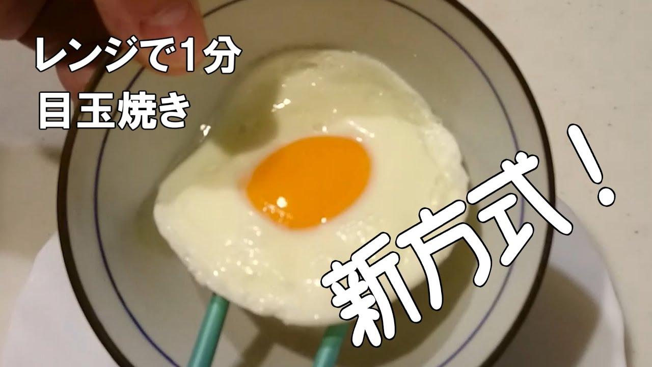 卵焼き で 電子 レンジ
