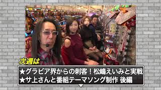 パチドルクエスト season4 #4 初回放送:1/25(木)22時~ <毎週木曜レ...