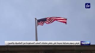 فرض رسوم جمركية أمريكية على منتجات من الصلب المستوردة من المكسيك والصين (9-7-2019)